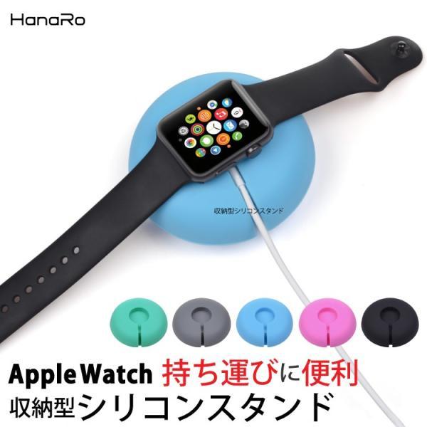ケーブル収納すっきり Apple Watch 充電スタンド 安定感 コンパクト ポータブル Series3 Series1 Series2 38mm 42mm|hanaro