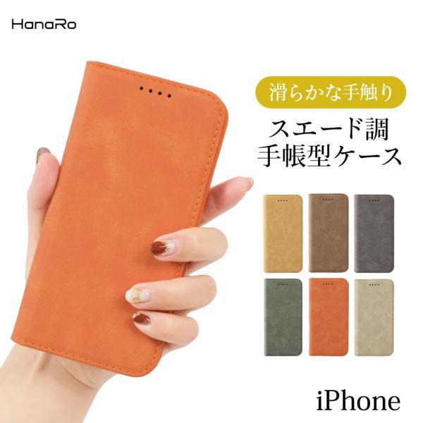 スマホケースiPhone12ケース手帳型アイフォン12ケースiPhoneSEiPhone12miniケースiPhone12Pro