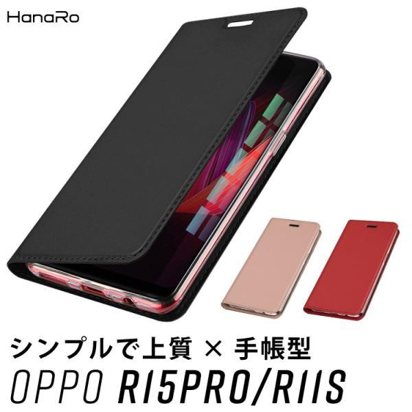3eb497e5b7 OPPO R15Pro ケース 手帳型ケース カバー R11s マグネット ベルトなし 定期入れ ポケット シンプル スマホケース ...
