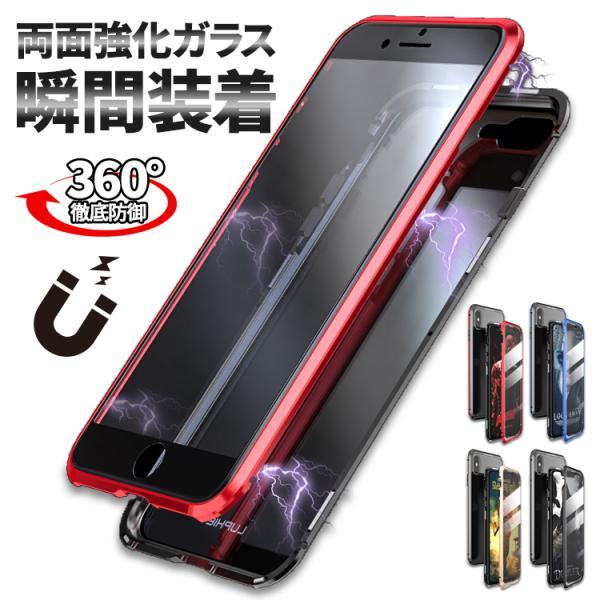 iPhone8 ケース 強化ガラス 全面保護 マグネット スマホケース カバー iPhoneX iPhoneXS iPhoneXSMax iPhoneXR iPhone8Plus iPhone7 iPhone7Plus 磁石 スマホ|hanaro