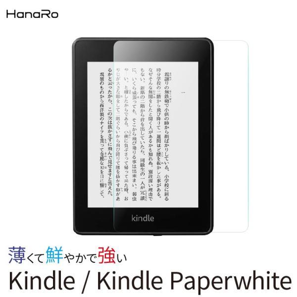 Kindle 9H 強化ガラスフィルム