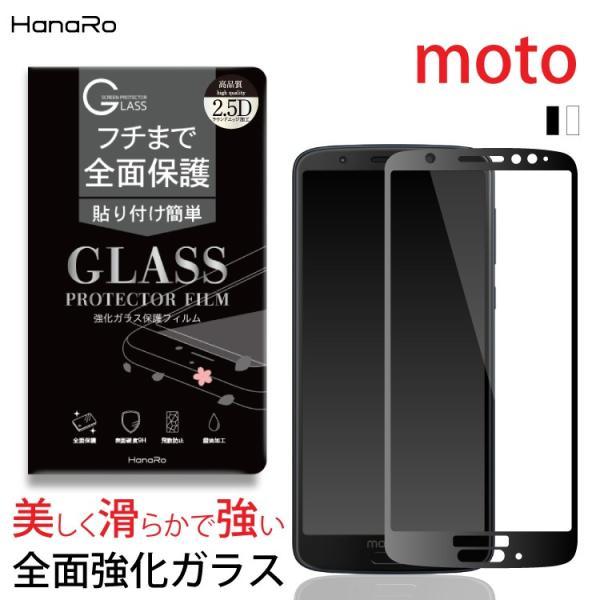 MotoE5 ガラスフィルム MOTOROLA  MotoG6 MotoG6Plus モトローラ 強化ガラス 液晶保護フィルム 画面保護フィルム スマホ ガラス 飛散防止