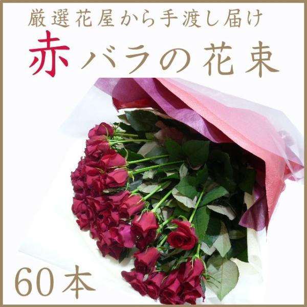 赤バラ60本花束