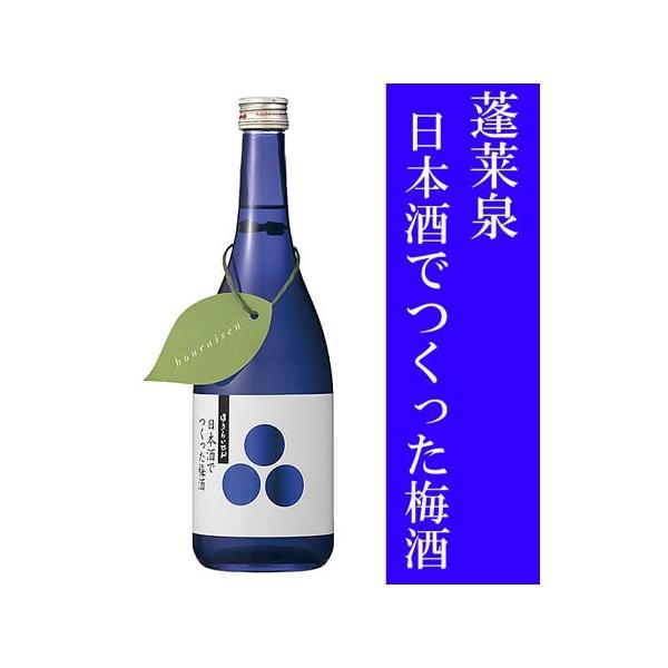 お中元 ランキング ギフト 梅酒 人気:蓬莱泉(ほうらいせん)日本酒でつくった梅酒 契約農家栽培梅使用 720ML|hanatareya