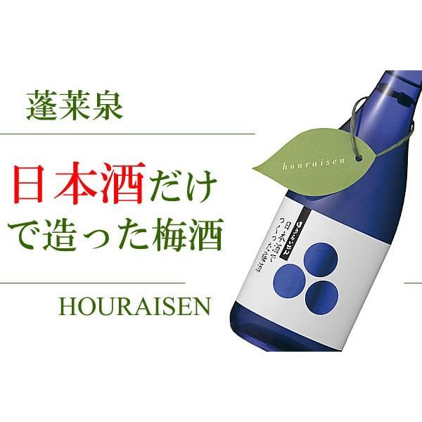 お中元 ランキング ギフト 梅酒 人気:蓬莱泉(ほうらいせん)日本酒でつくった梅酒 契約農家栽培梅使用 720ML|hanatareya|05