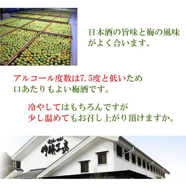 お中元 ランキング ギフト 梅酒 人気:蓬莱泉(ほうらいせん)日本酒でつくった梅酒 契約農家栽培梅使用 720ML|hanatareya|06