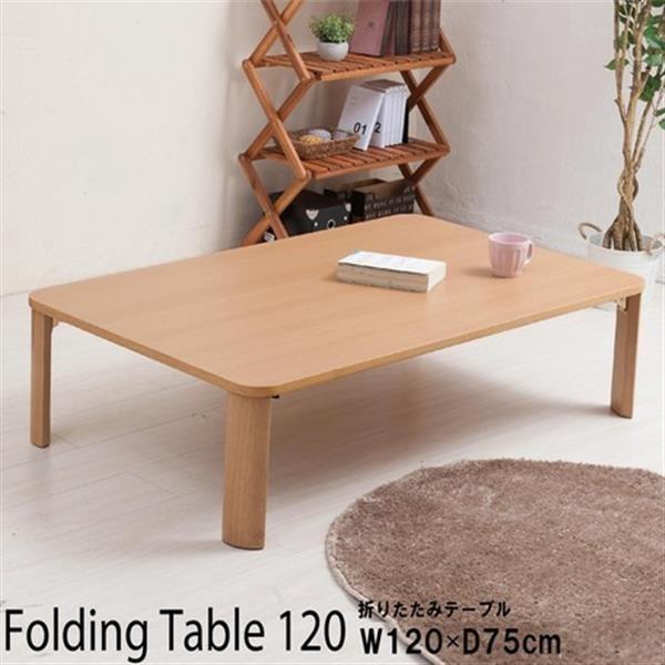 折りたたみテーブル(120×75cm) NA(ナチュラル) 【次回5月下旬〜6月入荷予定】