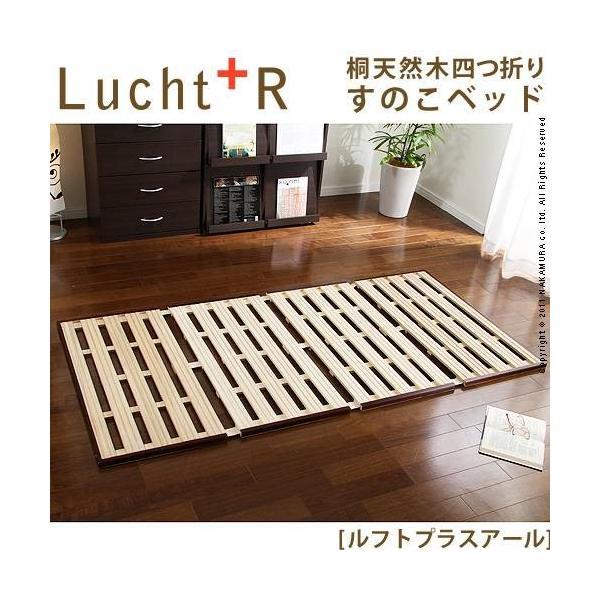 桐天然木四つ折りすのこベッドLucht +R〔ルフト プラス アール〕 シングル すのこベッド 折りたたみ シングル