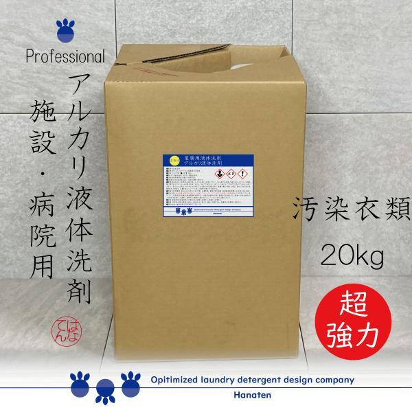 業務用 アルカリ液体洗剤20kg 病院 施設 |クリーニング師が開発|送料無料|hanaten