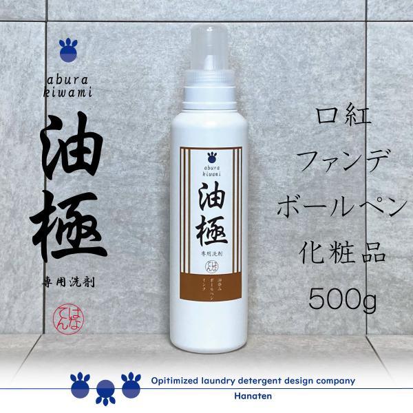 高濃度洗剤 ボールペン シミ ファンデーション インク 化粧 油極 500g   クリーニング師が開発