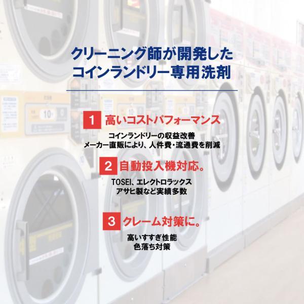 業務用 洗剤 中性液体洗剤エコパワー 18kg×3 コインランドリー 施設 ホテル |クリーニング師が開発|送料無料|hanaten|02