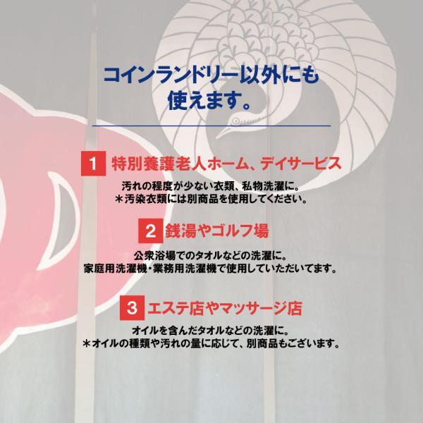 業務用 洗剤 中性液体洗剤エコパワー 18kg×3 コインランドリー 施設 ホテル |クリーニング師が開発|送料無料|hanaten|03