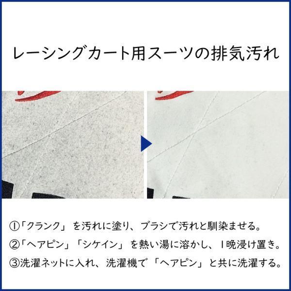 レーシングスーツ専用洗剤 トライアルセット 500g×3種|クリーニング師が開発|送料無料|hanaten|02