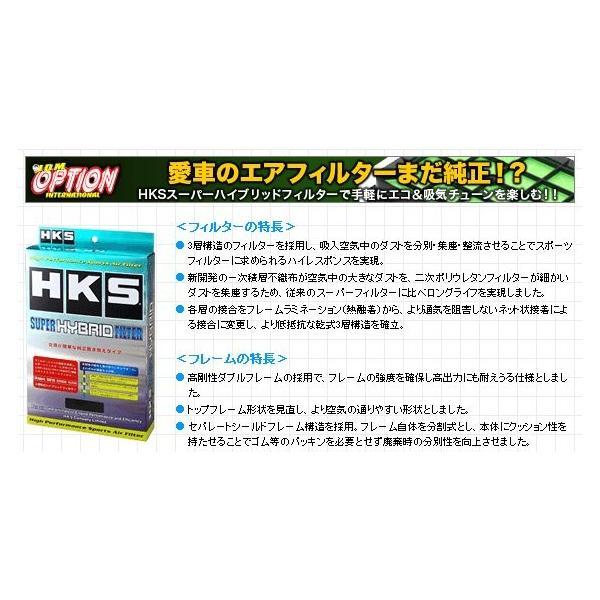HKS スーパーハイブリッドフィルター オデッセイ RB1/RB2 2003/10-2008/10 K24A 送料区分【その1】 [エアクリ・エアクリーナー・純正交換タイプ] 70017-AH006|hanatora|02