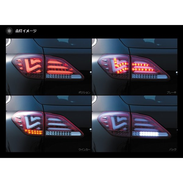 METEO(メテオ) LEDテールランプ レクサス RX270/RX350/RX450h GGL、GYL、AGL10系 H21年1月〜 ハーフレッド・クローム [テールランプ] LX-GYL09-RC hanatora 02