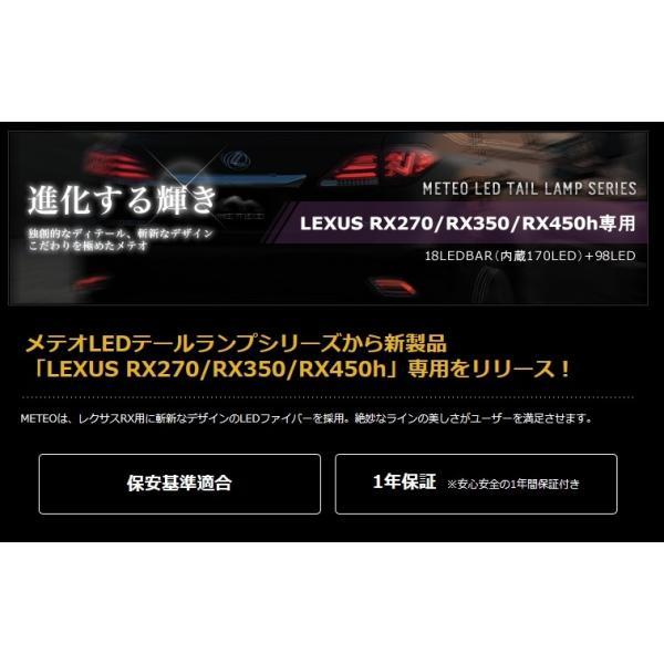 METEO(メテオ) LEDテールランプ レクサス RX270/RX350/RX450h GGL、GYL、AGL10系 H21年1月〜 ハーフレッド・クローム [テールランプ] LX-GYL09-RC hanatora 04