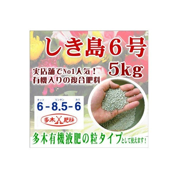 「多木有機液肥」の固形タイプとしてご利用ください 多木の有機入り肥料 しき島6号・5kg (N:P:K=6:8:6) asubon2010