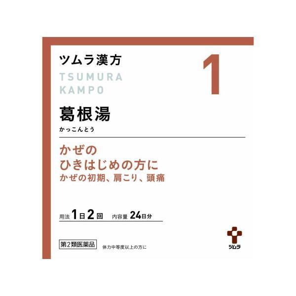第2類医薬品 ツムラ漢方葛根湯エキス顆粒A48包(4987138394019)