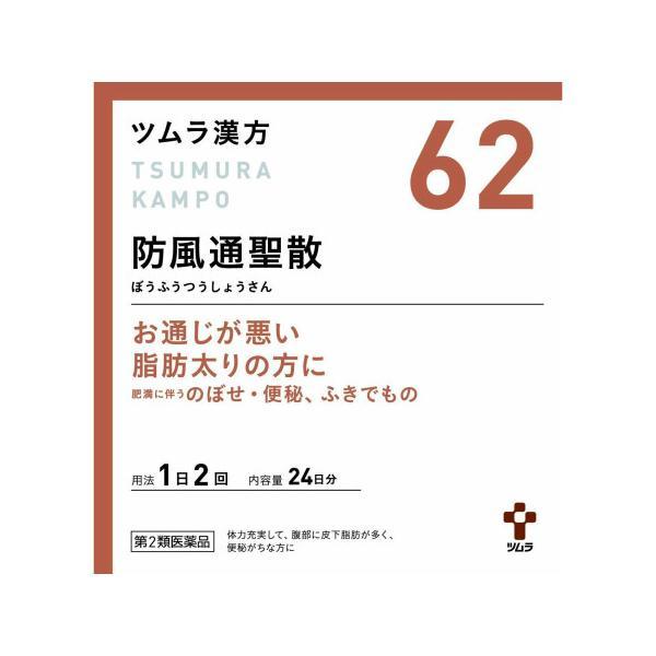 第2類医薬品 ツムラ漢方防風通聖散エキス顆粒48包(4987138394620)