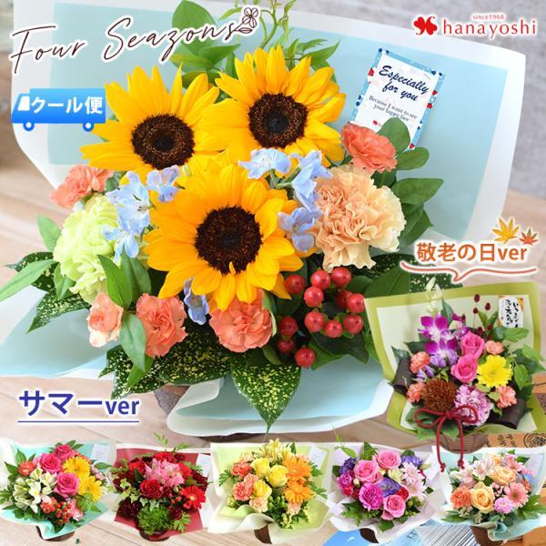 あすつく対応 生花 ボリュームUP 季節のおまかせ フラワーアレンジメント ひまわり 花 誕生日 プレゼント 女性 母 お祝い 退職祝い 結婚祝い 冷蔵便でお届け|hanayoshi-y