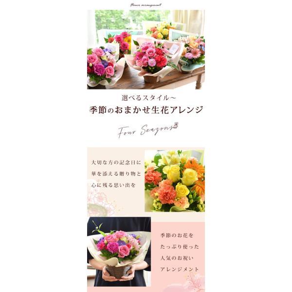 あすつく対応 生花 ボリュームUP 季節のおまかせ フラワーアレンジメント ひまわり 花 誕生日 プレゼント 女性 母 お祝い 退職祝い 結婚祝い 冷蔵便でお届け|hanayoshi-y|02