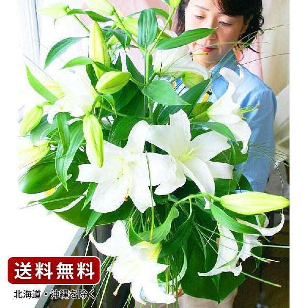 生花 カサブランカの花束 ラッピングが選べます 〜 お供えとお祝いの花束 〜 花 退職祝い 誕生日 プレゼント お祝い お供え お悔やみ 命日 贈り物