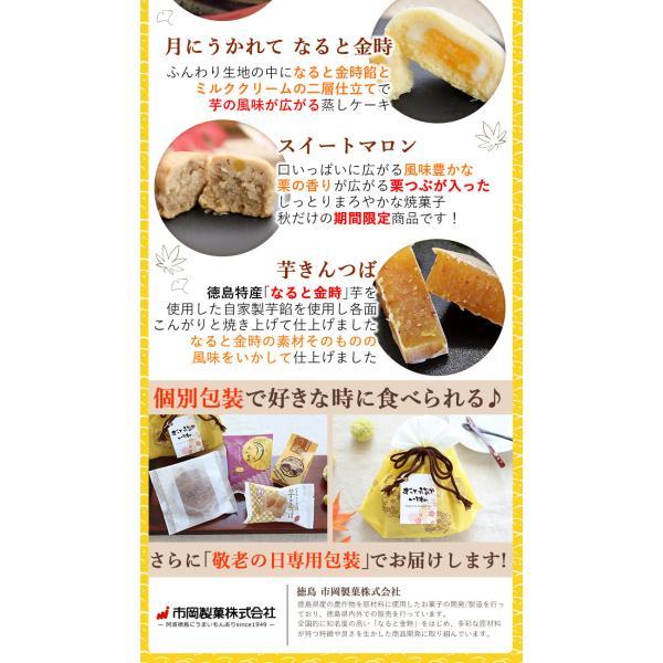 敬老の日 プレゼント 花 ギフト 選べる18撰 りんどう 白寿 におい桜 など 花&和菓子福袋 カステラ 海産セットなど スイーツ グルメ お菓子 セット|hanayoshi-y|14