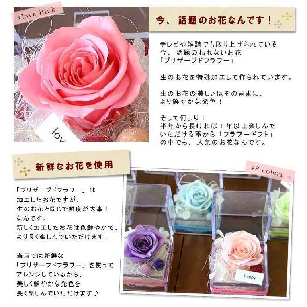 プリザーブドフラワー ギフト 誕生日 プレゼント  ブリザードフラワー 同梱OKキラキラプチプリザinキューブ〜8カラーから選んでね|hanayoshi-y|02