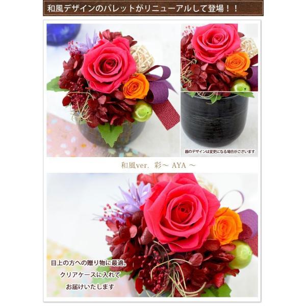 プリザーブドフラワー ギフト 花 誕生日 プレゼント 女性 母 ブリザードフラワー 退職祝い お祝い 贈り物 あすつく対応 パレット hanayoshi-y 11