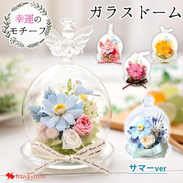 プリザーブドフラワー プレゼント 幸運のモチーフ付 選べる3種 ガラスドーム バラ 花 誕生日プレゼント 女性 結婚祝い フラワーギフト ラッキーアイテムの画像