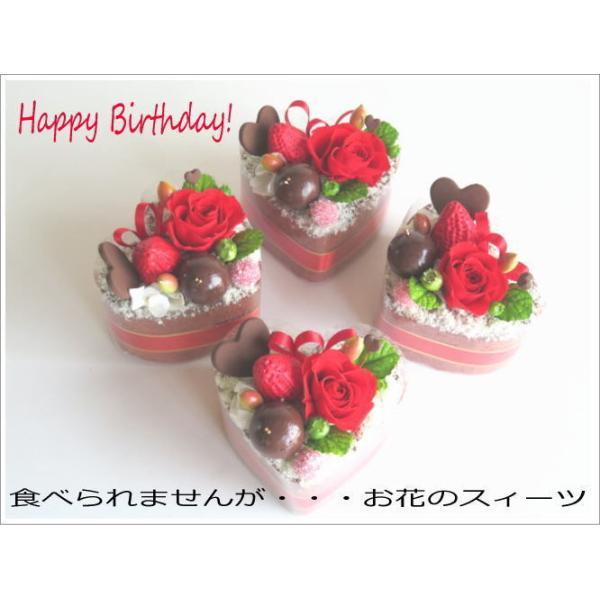 フラワーケーキ プリザーブドフラワー 誕生日 プレゼント 送料無料 ストロベリーハーティーショコラ|hanazakkahanako|02