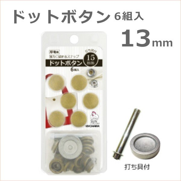 金属スナップ ドットボタン 13mm 3枚単位 サンコッコー kiyo