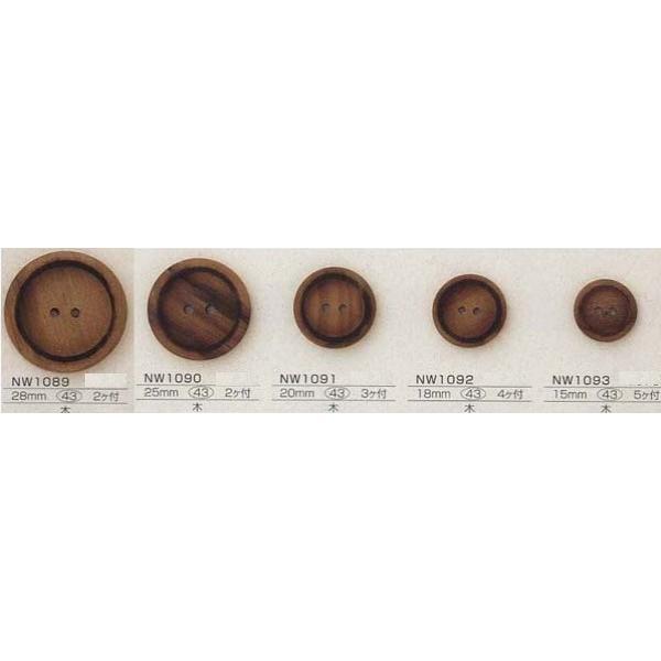 KIYOボタン木ボタン表穴3枚単位