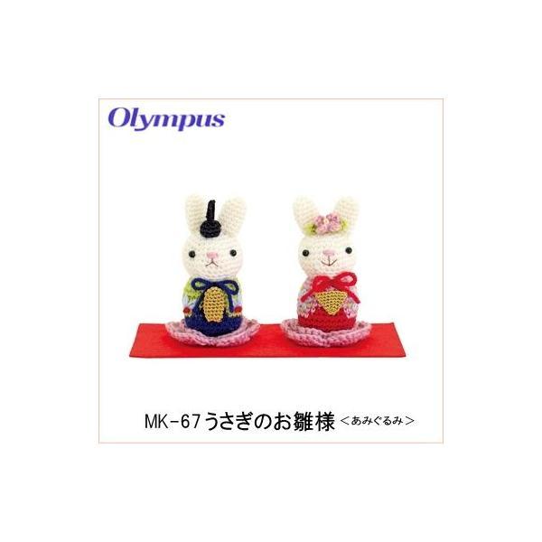 オリムパス MK-67 うさぎのお雛様 あみぐるみキット ひなまつり 手芸キット 雛人形 手作りキット 節句|handcraft