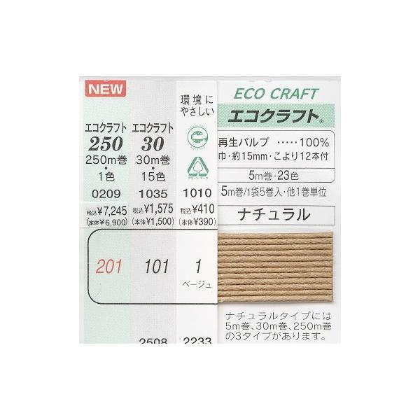 ハマナカ エコクラフト5m巻ナチュラルNO.1ベージュ クラフトテープ 紙バンド
