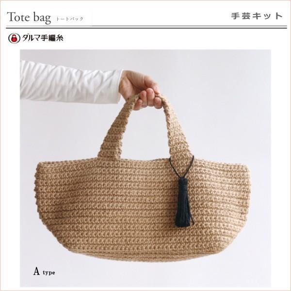 de84c03c52fa 手編みキット バッグ キット 麻ひもで編む「トートバッグ」編み図付き ダルマ ...