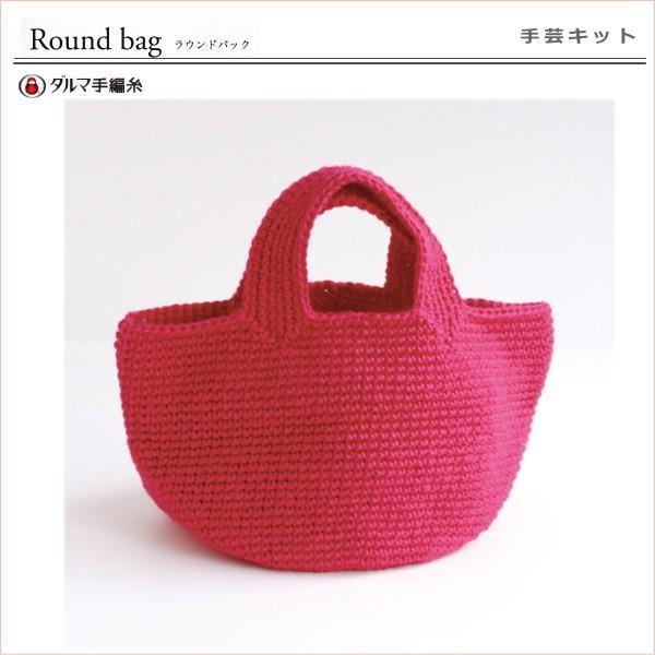 手編みキット バッグ キット 麻ひもで編む「ラウンドバッグ Aタイプ」編み図付き ダルマ handcraft