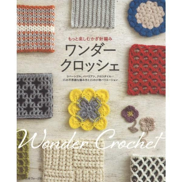 本 もっと楽しむかぎ針編み ワンダークロッシェ NV70439 ヴォーグ社 かぎ針編み 手芸の山久|handcraft