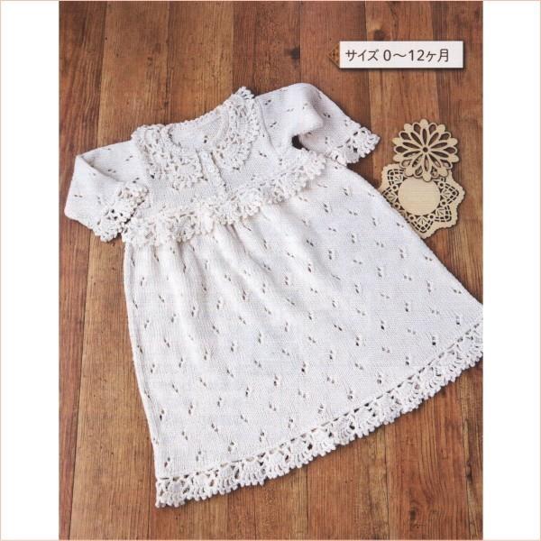 手編みキット フリルベビードレス 編み図付きキット 手作り キット ベビー ハマナカ