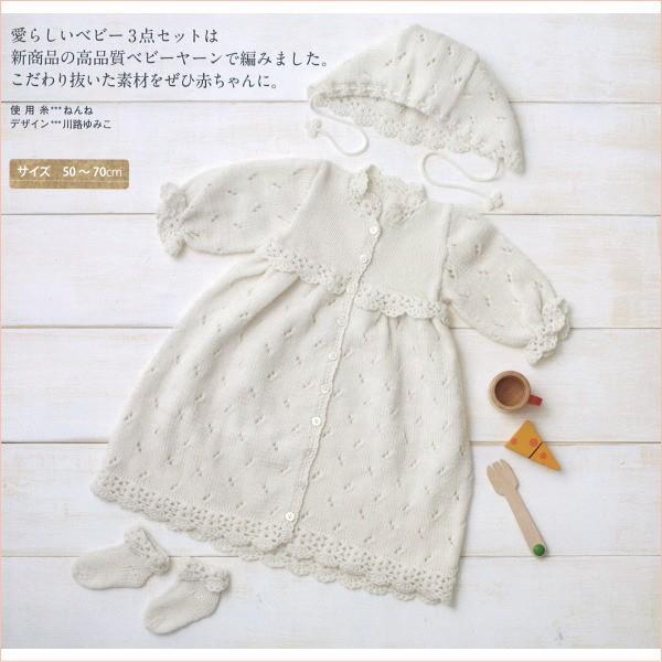 編み図付キット(H145-170-034) フリルつきベビードレス3点セット 手作り キット ベビー