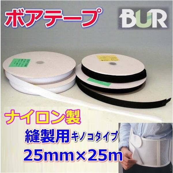 ボアテープ (ナイロン製) 縫製用 キノコタイプ 25mm巾 25m巻 面ファスナー ジャック