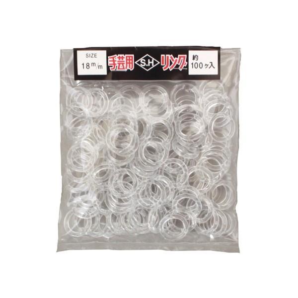 透明リング 18mm 100個入 プラスチック リング 手芸用 SH島村