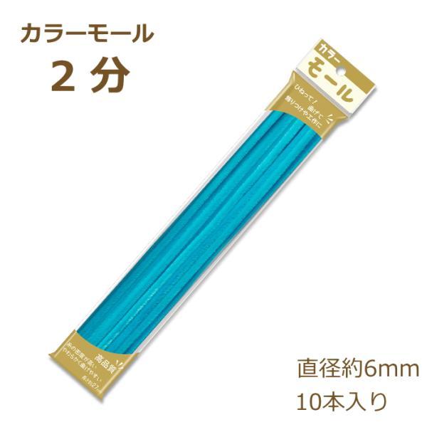 カラーモール 2分 6mm 10本入り モール 工作 手芸 針金 創&遊 nsk