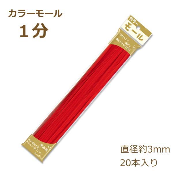 カラーモール 1分 3mm 20本入り モール 工作 手芸 針金 創&遊 nsk