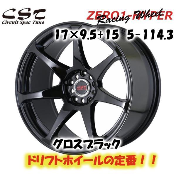 CST ゼロワンハイパー 17インチ  9.5J +15 5/114.3 グロスブラック フェデラル 595RS-R  225/45-17  タイヤホイール4本セット|handelondemand-store|01