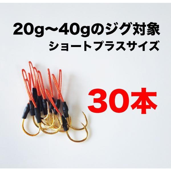 アシストフック シングルショートプラス 30本セット 伊勢尼12号金