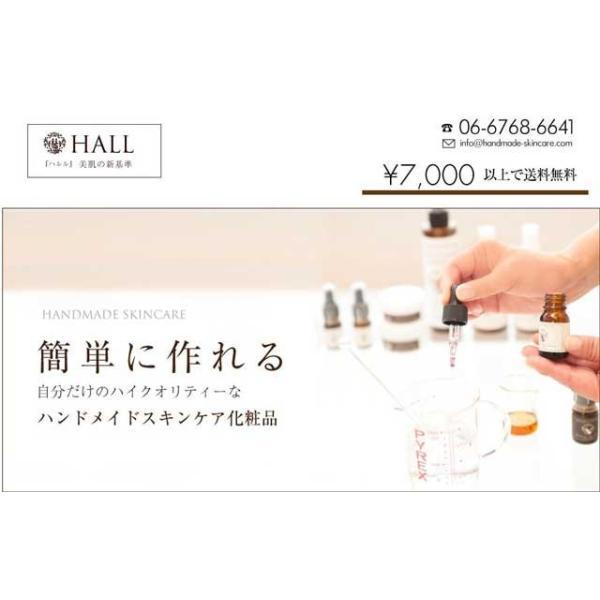 ビタミンベース 手作り化粧水 保湿  ハンドメイド ピュアウォーターII handmade-skincare 08