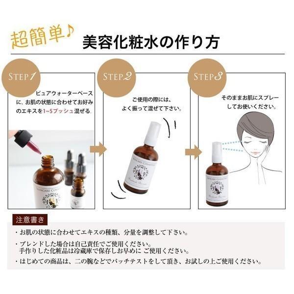 アミノ酸 保湿ベース 手作り 化粧水 19種類のアミノ酸ベース ハンドメイド ピュアウォーターIII|handmade-skincare|02