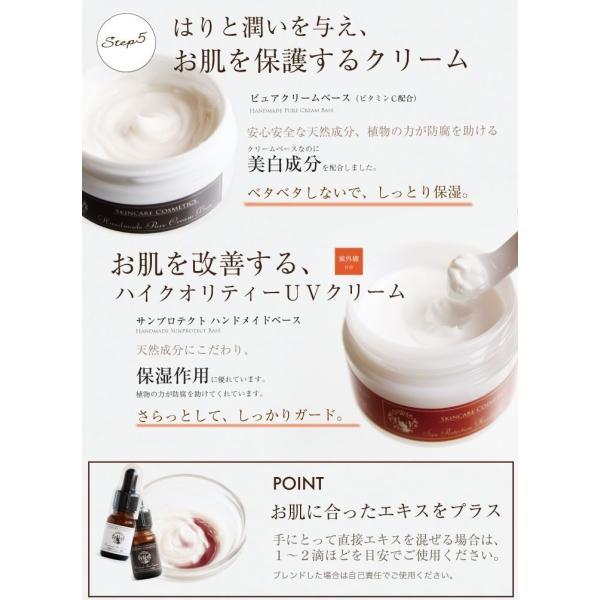 「高級手作り化粧品ベース」 ピュアクリームベース (ビタミンC配合) handmade-skincare 04
