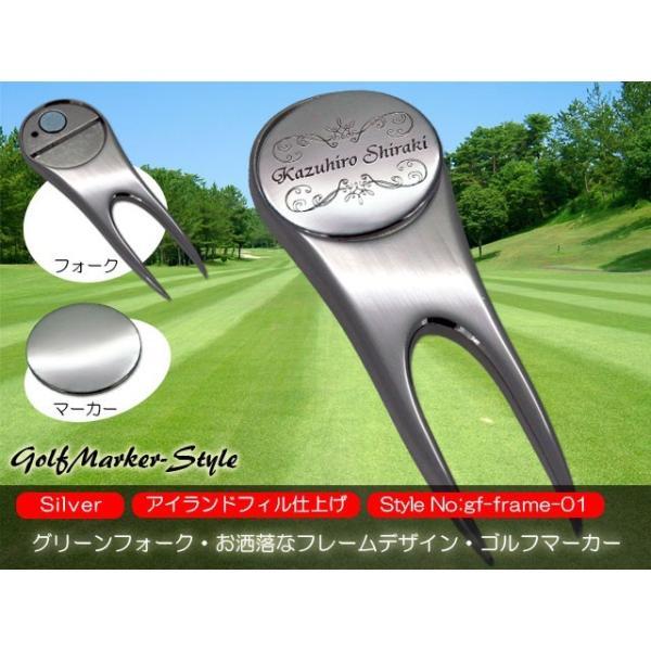 グリーンフォーク ゴルフマーカー ディボットツール 刻印 名入れ お洒落 フレーム デザイン ホールインワン コンペ ギフト